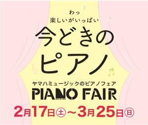 ピアノフェア開催