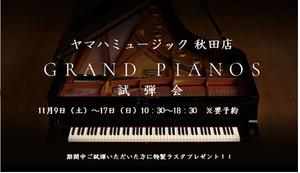 グランドピアノ試弾会 開催中!