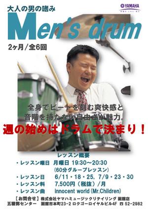 Mens_drum