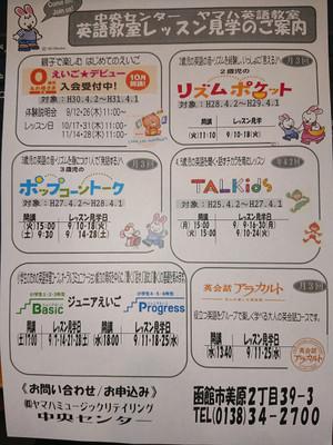秋から始めよう! Lets Start English!!