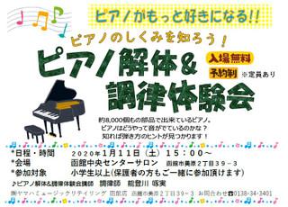 ピアノ解体調律体験会に参加しませんか?