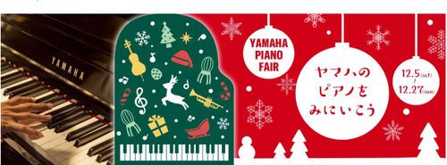 「クリスマスセレクション」、「ヤマハピアノフェア」開催!!