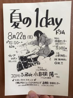 小学生 夏の1dayドラム☆