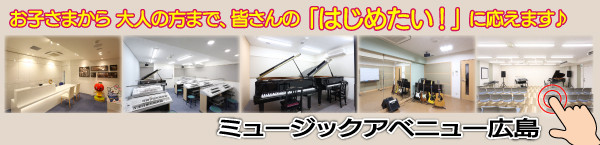 Musicavenue_hiroshima_blog_banner2