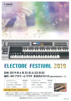 """""""エレクトーンフェスティバル2019""""が開催されます"""