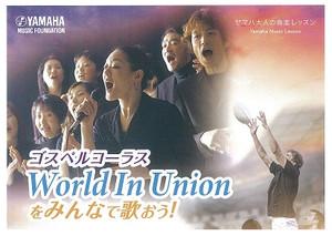 【レッスン紹介】World In Unionをみんなで歌おう!