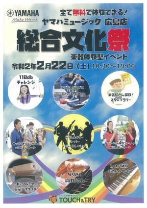 【イベント案内】2月22日は文化祭!