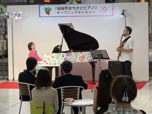 7月7日「紙屋町まちかどピアノ」オープニングセレモニーでの演奏がありました。