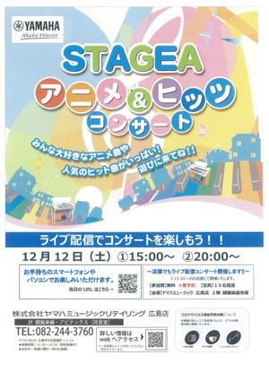 【ライブ配信】12月度エレクトーンコンサート