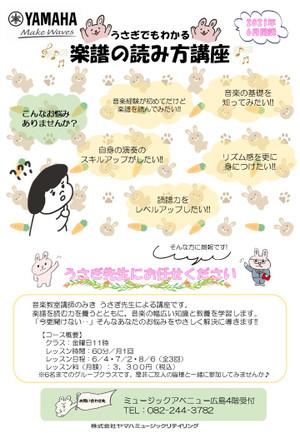 【講座案内】楽譜の読み方講座6月開講!
