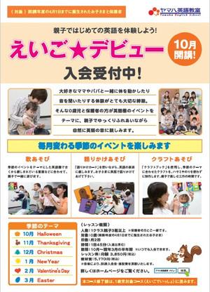 英語教室  0歳児対象 えいご★デビュー 新クラス開講決定!
