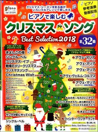 クリスマス楽譜あります
