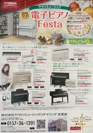 電子ピアノFestaご案内