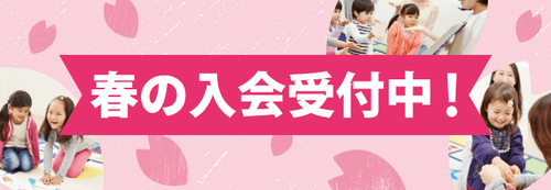 Top_banner_campaign_2019spring
