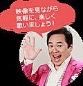 体験・見学ご案内~青春ポップス