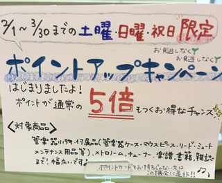 2月・3月はポイントUP!