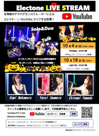 【北海道ヤマハエレクトーンデモンストレーターライブ】10月のお知らせ