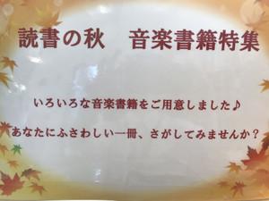 「読書の秋」音楽書籍特集!