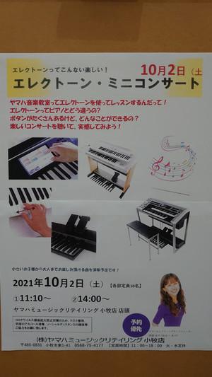 10月2日エレクトーンミニコンサート!明日です!