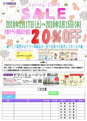 音楽雑貨フェア・コンクール応援フェア 同時開催中!!