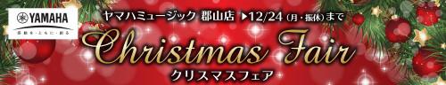201812christmasfair_title_2