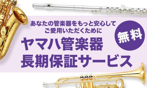 ヤマハ管楽器長期保証サービスの受付は3月末まで!