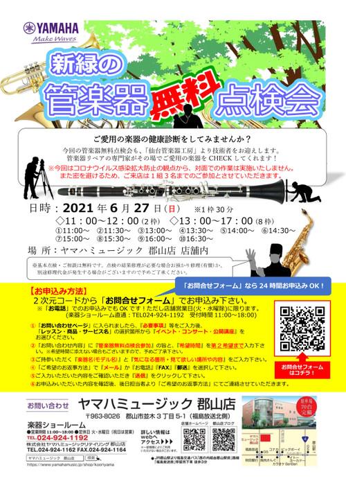 参加募集中!新緑の管楽器無料点検会開催のお知らせ