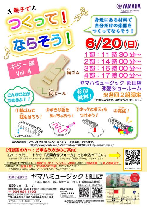 【ワークショップ開催】親子でつくって!ならそう!ギター編 vol.4