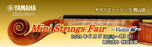 バイオリンが大集合!Mini Strings Fair 開催中!