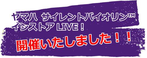 ヤマハサイレントシリーズ インストアLIVE開催しました!