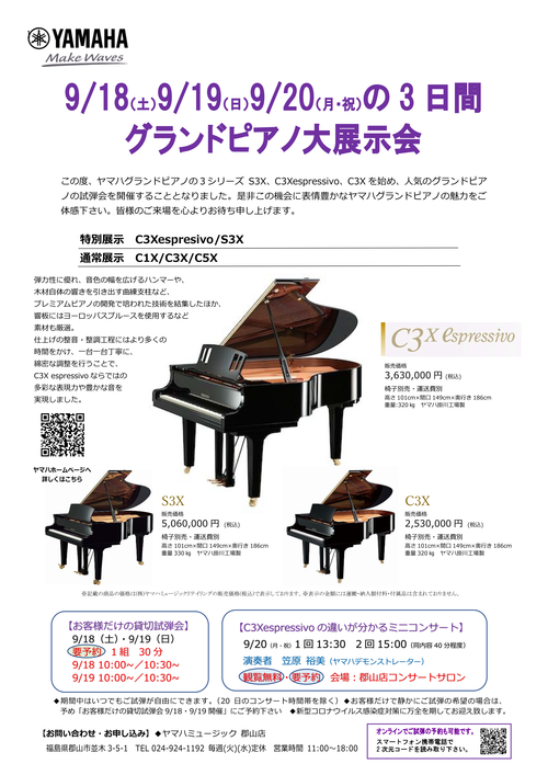 グランドピアノ大展示会のご案内