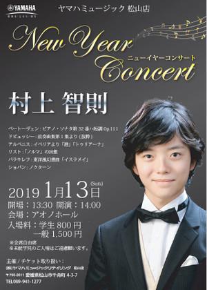1月13日 村上智則さんピアノコンサート
