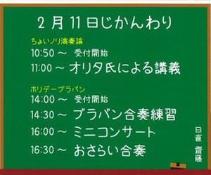 2月11日大人のブラバン「合奏曲決定!」