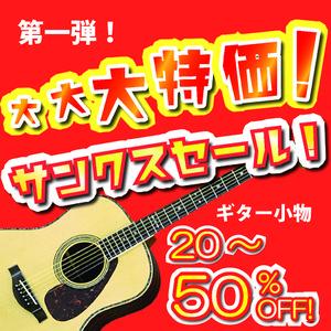ギター、LM小物サンクスセール!
