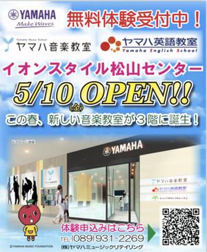 イオンスタイル松山センターもうすぐオープン!