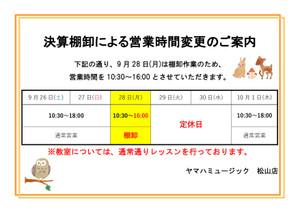 【ご案内】決算棚卸・10月の営業日