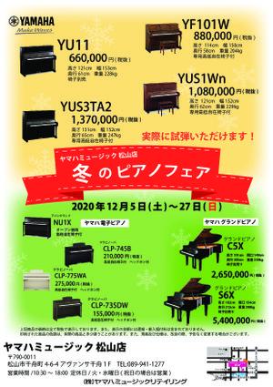 12月ピアノフェアのご案内♪