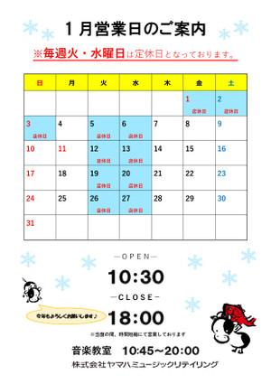 【ご案内】年始営業日・1月の営業日