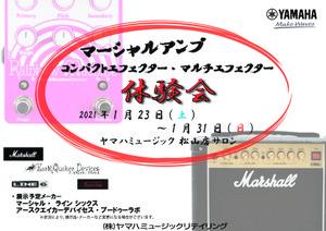 大集合!マーシャルアンプ・コンパクトエフェクター・マルチエフェクター
