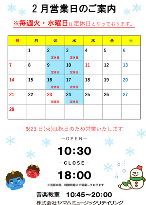 【ご案内】2月の営業日