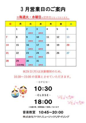 【ご案内】3月の営業日