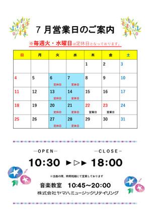 【ご案内】7・8月の営業日