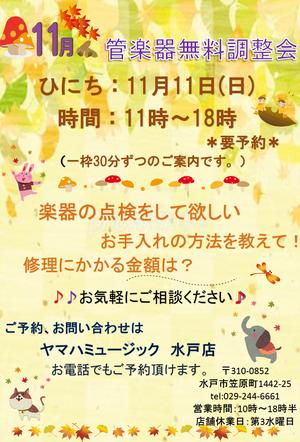 11月の管楽器無料調整会のお知らせ