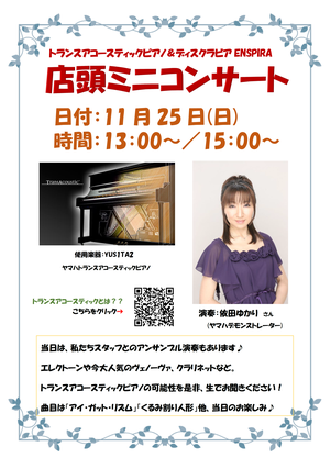 YUS1TA2、入荷予定★店頭コンサートもあります!