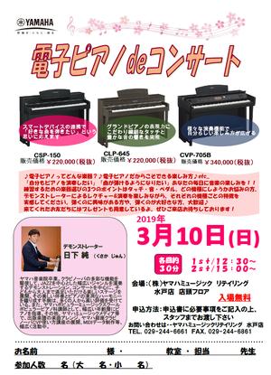 3月10日 電子ピアノdeコンサート♪