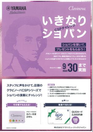 電子ピアノで【いきなりショパン】CSPを体験しよう!
