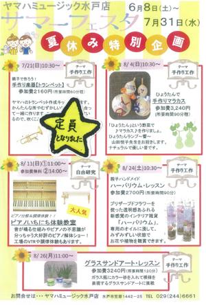 7/21 手作り楽器【トランペット】定員のお知らせ