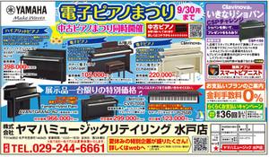 電子ピアノまつり~弾きくらべのススメ~いきなりショパン開催中