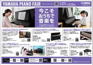 ピアノフェア~『楽器』でおうち時間