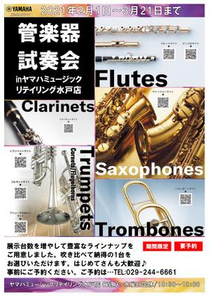 「管楽器試奏会」開催♪